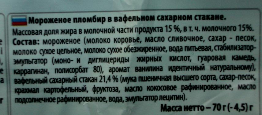 """Пломбир """"Белая Бяроза"""""""